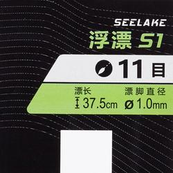 SEELAKE S1 still fishing float