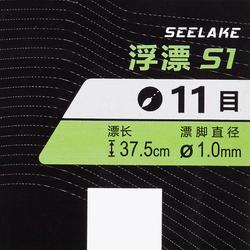 SEELAKE S1 靜態釣魚浮標