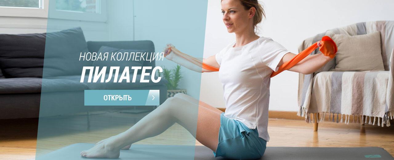 domyos-hp-gym-pilates-ru