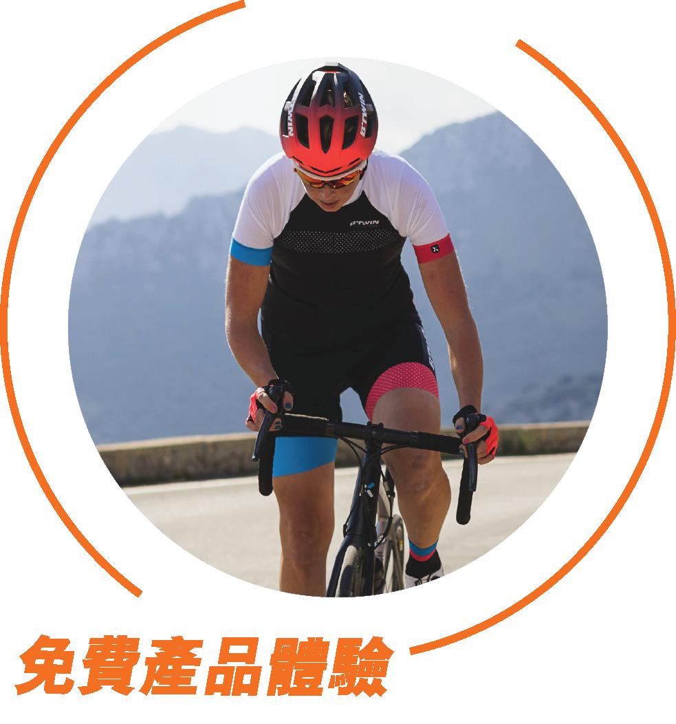 成為DECATHLON HK會員可享免費產品體驗
