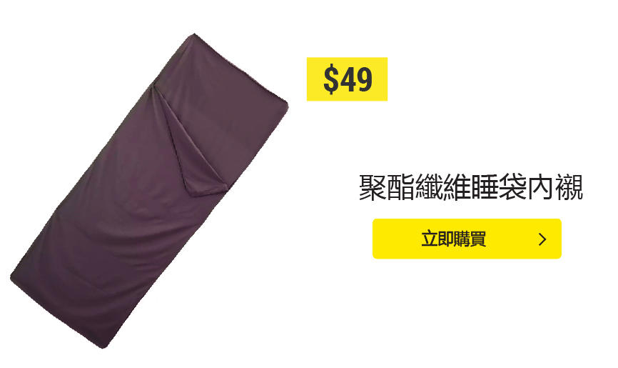 聚酯纖維睡袋內襯