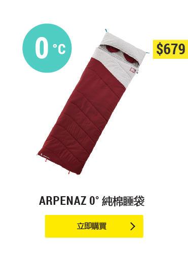 ARPENAZ 0° COTTON 純棉睡袋