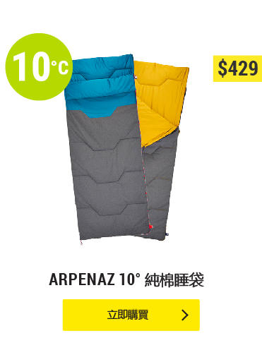 ARPENAZ 10° 純棉睡袋