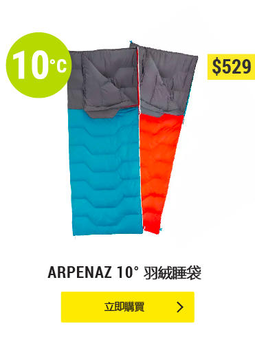 ARPENAZ 10° 羽絨睡袋