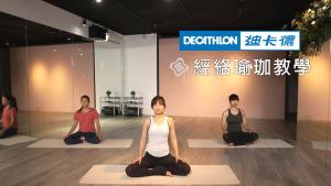 瑜珈教學影片: 經絡瑜珈