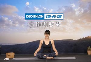 瑜珈教學影片: 流瑜珈