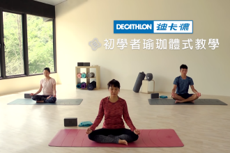 瑜珈教學影片: 初學者瑜珈
