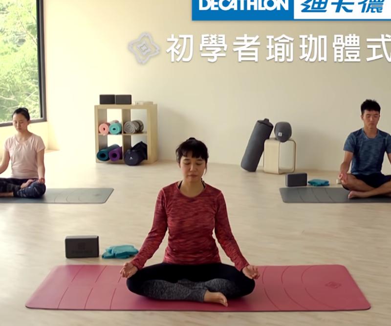 瑜珈教學影片:初學者瑜珈