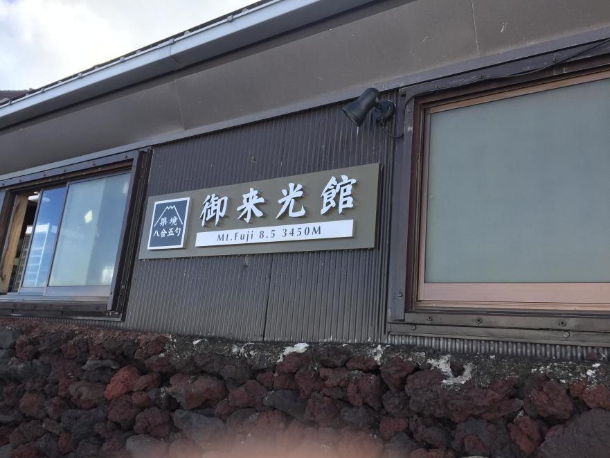富士山住宿與漢堡排洋式晚餐