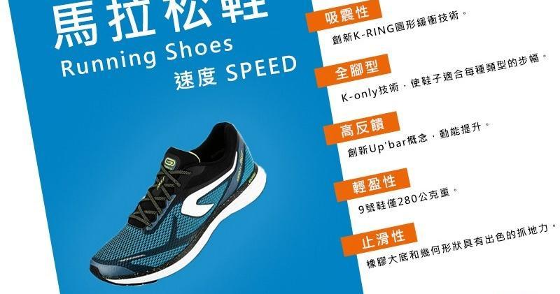 第一場全程馬拉松:高雄大發馬拉松 挑選跑鞋