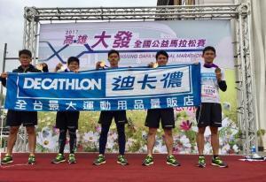 第一場全程馬拉松-高雄大發馬拉松