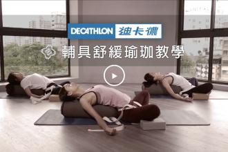 瑜珈教學影片: 艾揚格瑜珈