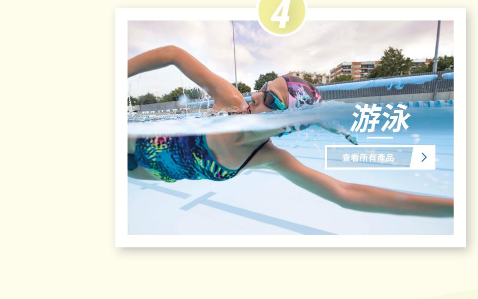年度運動 - 游泳