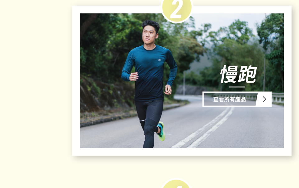 年度運動 - 慢跑
