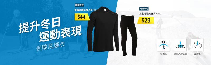 提升冬日運動表現 保暖底層衣