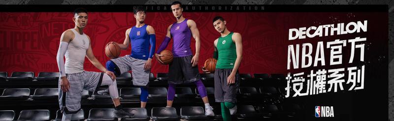 DECATHLON NBA官方授權系列
