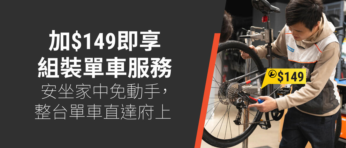單車組裝服務 - DECATHLON