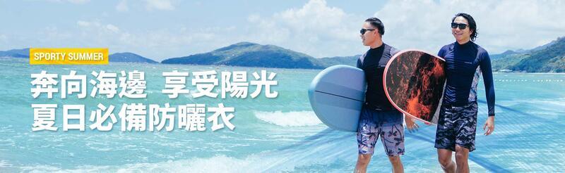 奔向海邊 享受陽光 夏日必備防曬衣