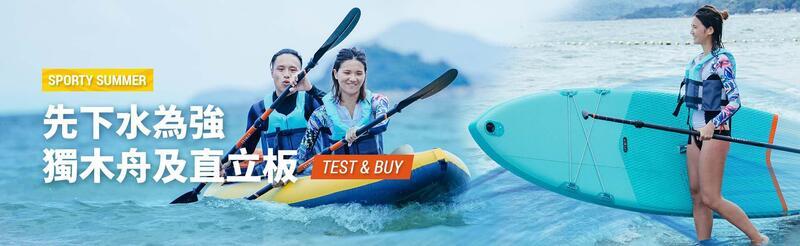先下水為強 獨木舟及直立板Test & Buy