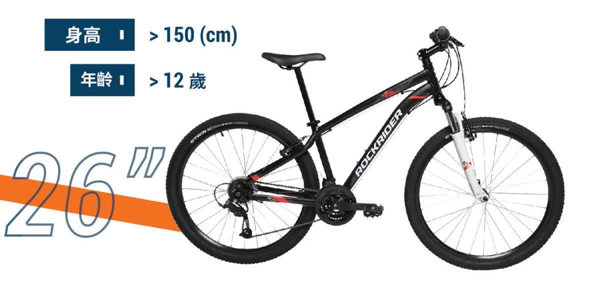 150厘米以上的小孩該換上26吋以上的單車